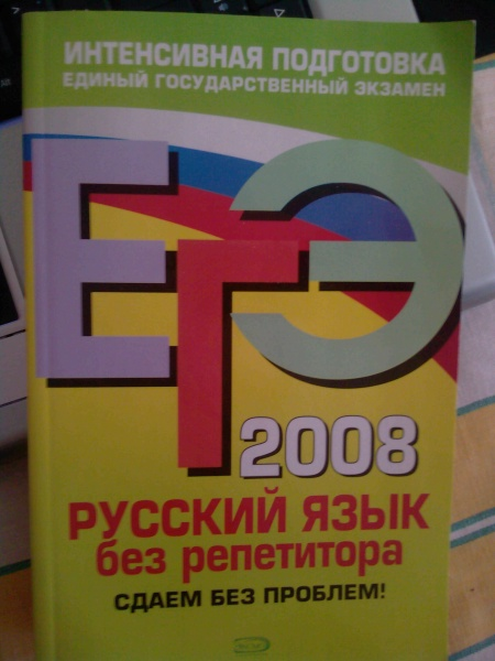 фипи егэ тесты по русскому языку 2014 г